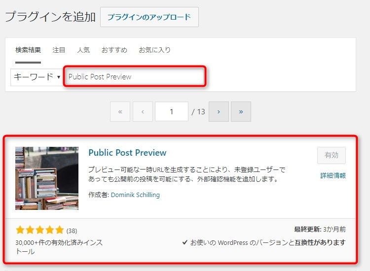 「Public Post Preview」のインストール&有効化のやり方