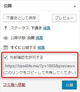 チェックボックスにチェックを入れたら発行される確認用URLの項目画像