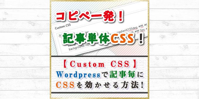 コピペ一発!WordPressで記事毎にCSSを効かせる方法![Costom CSS]