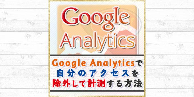 【そのアクセス、自分で作ってませんか?】Google Analyticsで自分のアクセスを除外して計測する方法