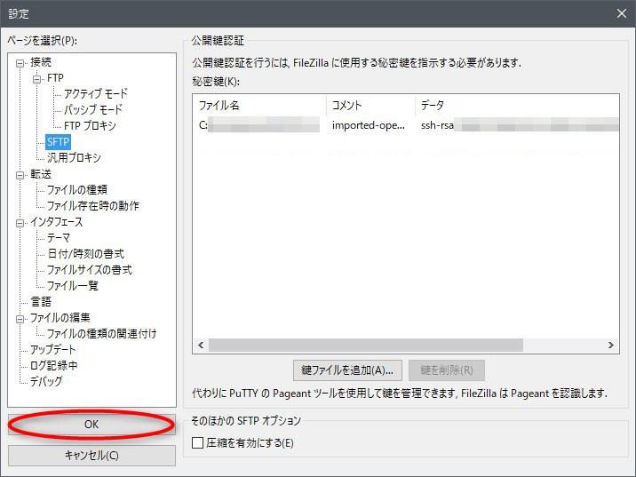 FileZillaでSFTP接続設定の説明06