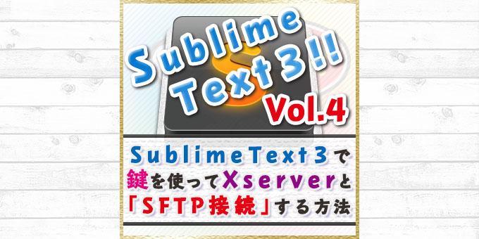 【2017年版】Sublime Text 3で鍵を使ってXserverとSFTP接続する方法[ST3シリーズ04]
