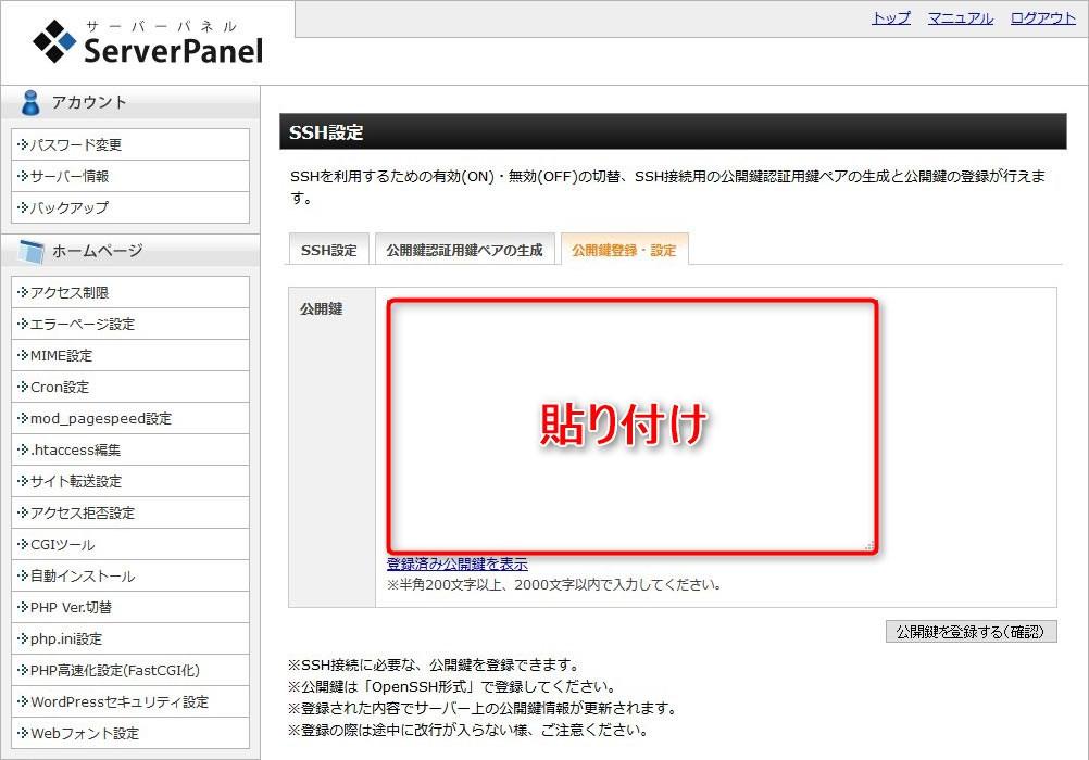 Xserverに公開鍵の登録02