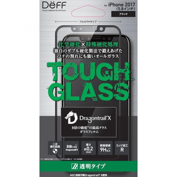 Deff TOUGH GLASS 強化ガラス フルカバー Dragontrail(R)-X iPhone X