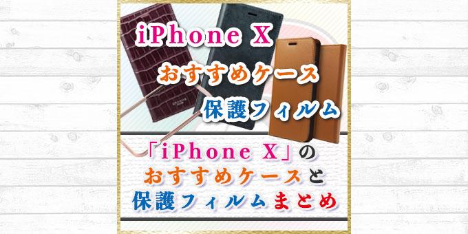 「GRAMAS大好き」な私がおすすめするiPhone Xのケースと保護フィルムまとめ