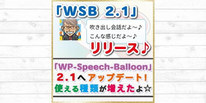 【WP-Speech-Balloon_2.1】をリリース!吹き出しの種類が増えたよ☆