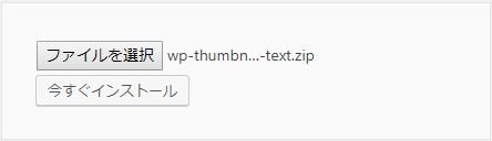 WP-Thumbnail-and-Textをインストールするボタンの画像